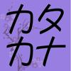 Katakana: Matchups