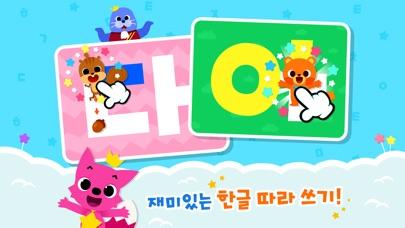 핑크퐁! 가나다 한글 screenshot 3