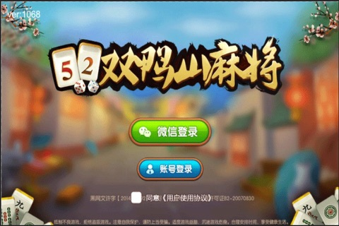 双鸭山麻将.52麻将 screenshot 4