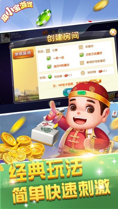 麻小宝游戏 screenshot 1