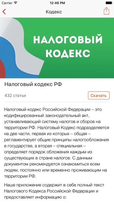 Налоговый Кодекс РФ Скриншоты4
