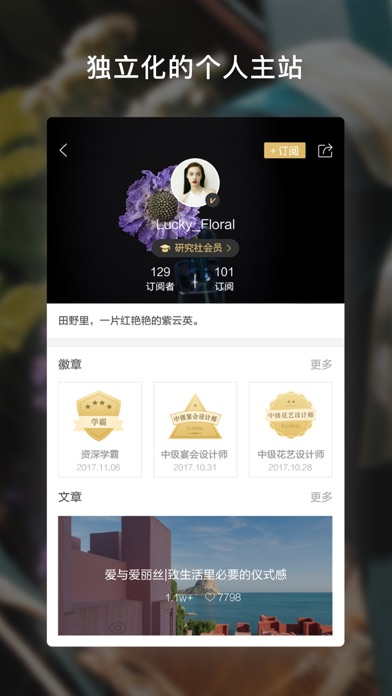 download 花田小憩 apps 3