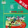 教科版广州小学英语四年级上下册 -同步课本学习机