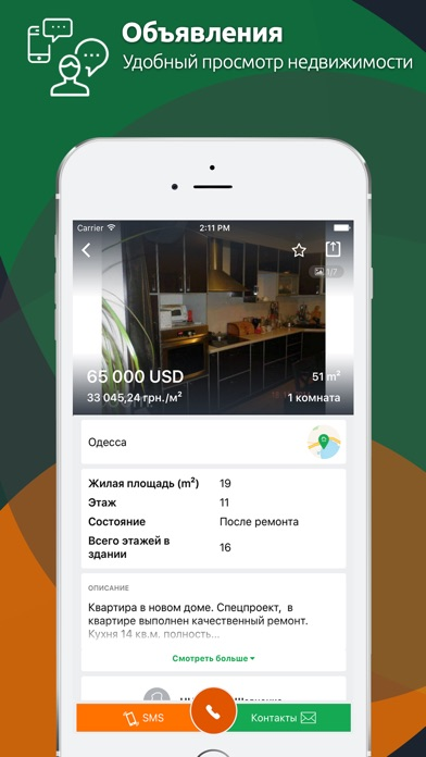 Otodom – Недвижимость Украины Скриншоты4