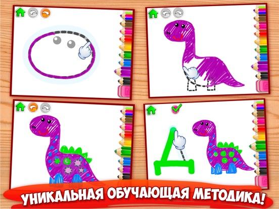 УЧИМ БУКВЫ Рисовалка для детей для iPad