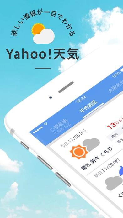 Yahoo!天気,地震アプリ