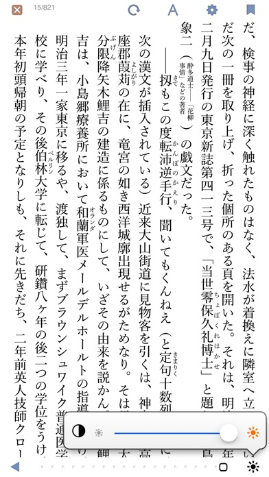 bREADER - 青空文庫 screenshot1