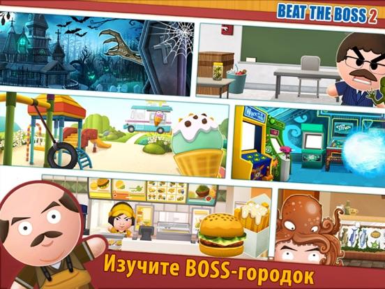 Скачать игру Beat the Boss 2