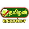 Tamilan TV Europe