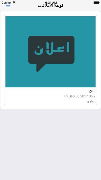 ثانوية دار الحكمه -ولي الامر screenshot 1