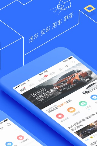汽车之家-2.2亿家人都在用的汽车App screenshot 2