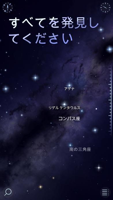 Star Walk 2 Ads+: スカイ... screenshot1