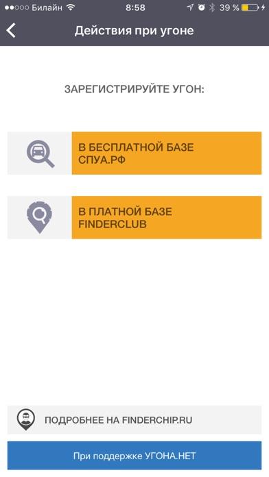 FinderChipСкриншоты 5
