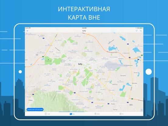 София Путеводитель! Скриншоты8