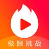 火山小视频 - 极限挑战指定产品