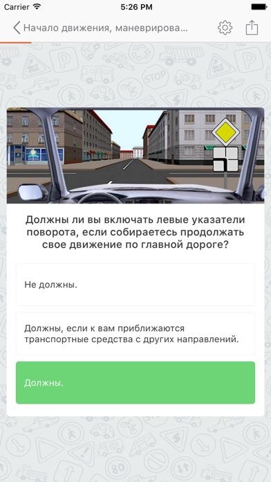 Экзамен пдд 2018 россия как в гаи
