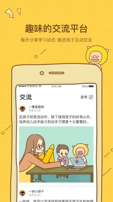黄铅笔-上门式少儿美育开创者 screenshot 4