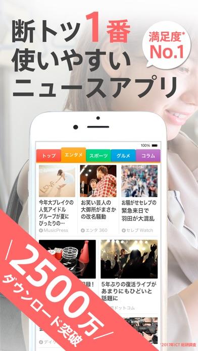 スマートニュース - 朝1分のニュースが人... screenshot1