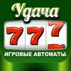 Игровые Автоматы Удача 777