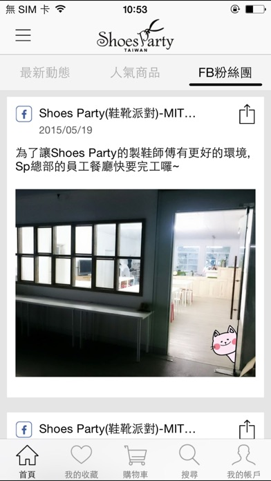 download Shoes Party apps 3