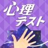 ㊙お絵かき心理テスト〜恋愛編スペシャル〜