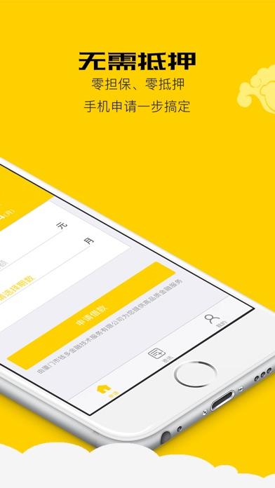 魔法现金-免征信手机借款软件 screenshot 2