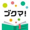 フリマアプリ - ブクマ! 本のフリマでかんたん出品