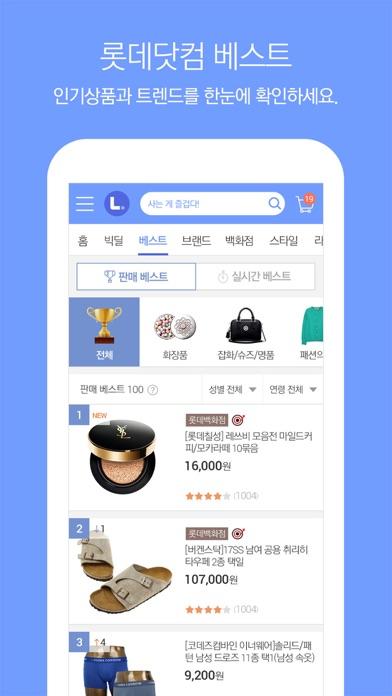 롯데닷컴 Скриншоты4