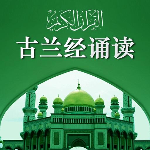 古兰经全文诵读[有声]古蘭經