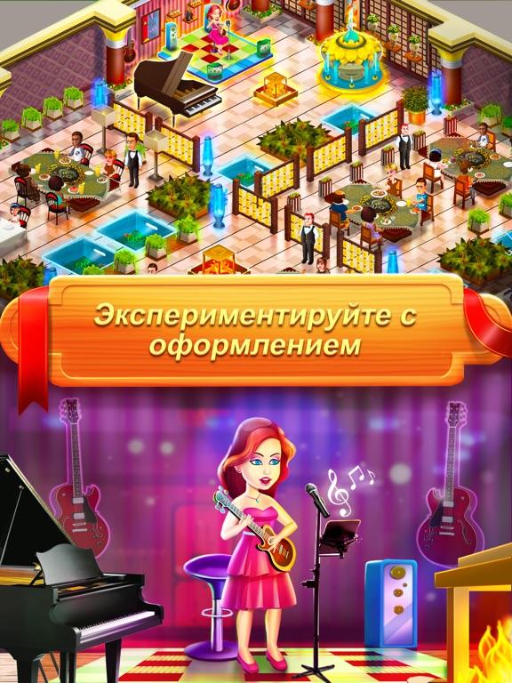 Star Chef Скриншоты10