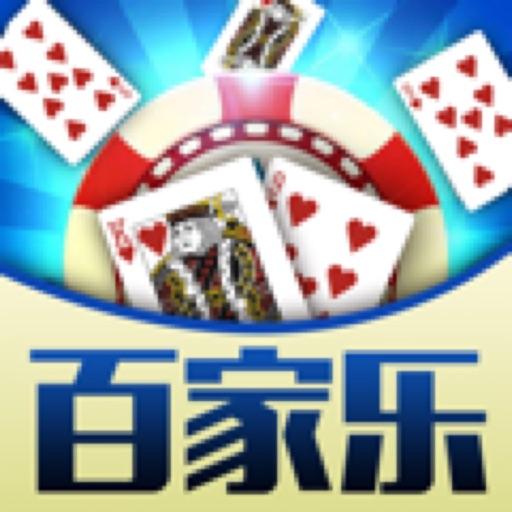 百家乐-经典棋牌