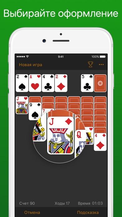 Игра Карты Косынка Скачать Бесплатно На Телефон - фото 5