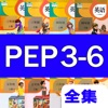 PEP全集-英语三年级四年级五年级六年级上册下册