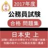公務員試験 日本史 (上) 教養試験 人文科学 過去問