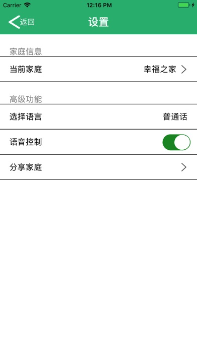 Screenshot for 智家照明 in Colombia App Store
