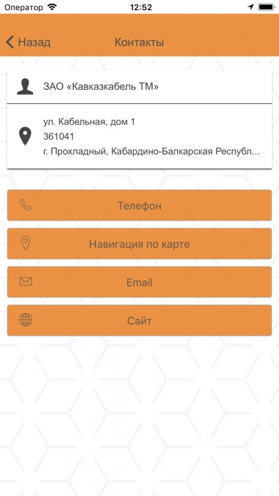 ЗАО «Кавказкабель ТМ»Скриншоты 5