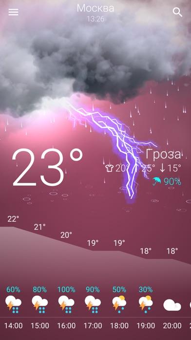Прогноз погоды в РоссииСкриншоты 3