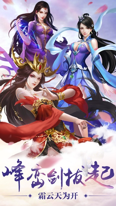 仙魔神武-完美演绎东方玄幻手游