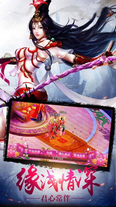 轩辕剑尊——本年度劲爆全球,修真类手机游戏