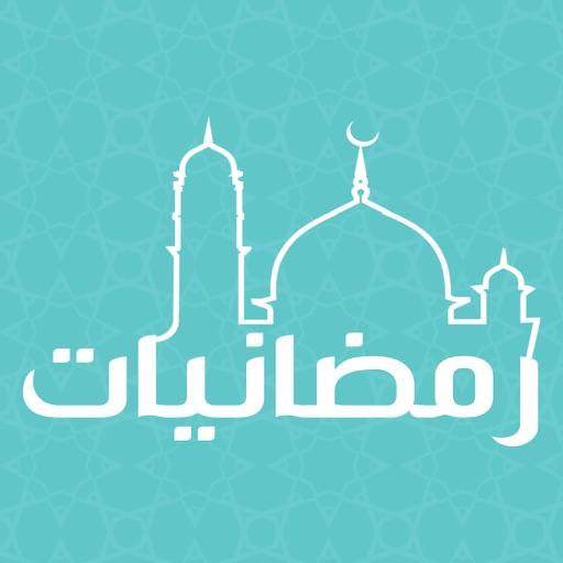 رمضانيات - ادعية واعمال شهر رمضان