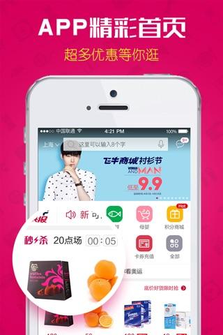 飞牛网-新用户可领取50元大礼包 screenshot 3