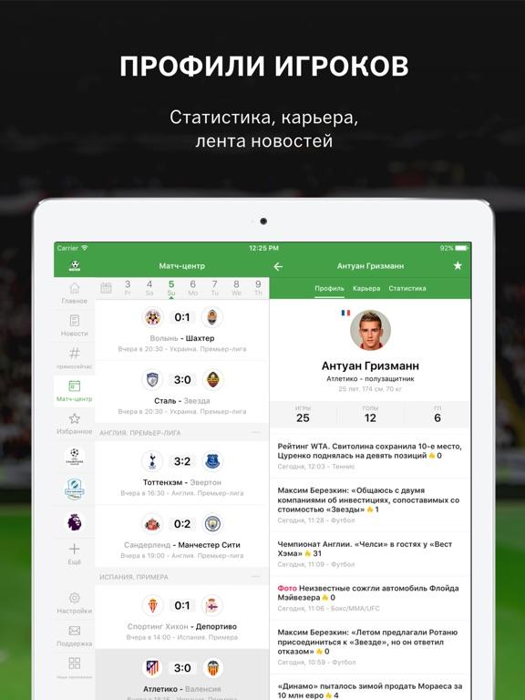 Футбол Украины - новости Скриншоты8