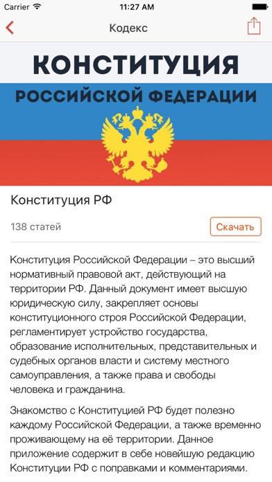 Конституция РФ Скриншоты4