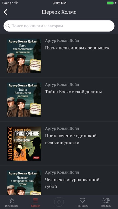 Аудиокниги хиты 2018 Скриншоты4