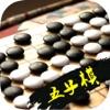 五子棋 - 大师开心下棋游戏