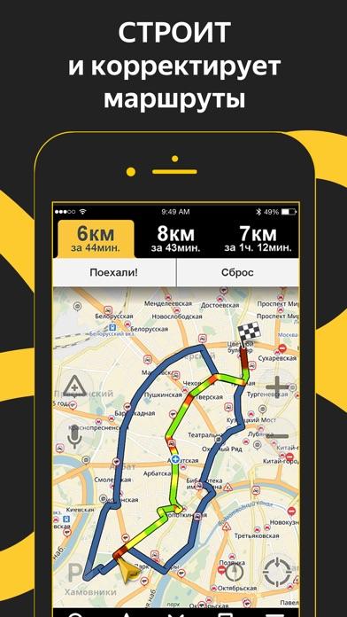 Яндекс.Навигатор – GPS, Пробки Скриншоты3