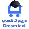 Dream Taxi قائد دريم تاكسي