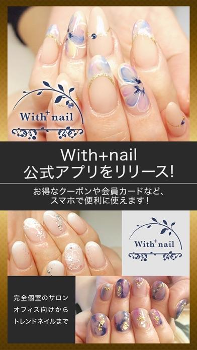 With+nail(ウィズネイル) screenshot 1