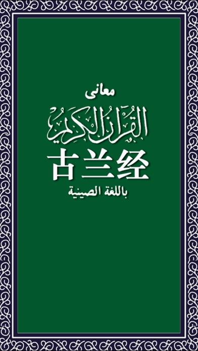 古兰经全文诵读[有声]古蘭經屏幕截图1