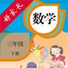 Tian JianMing - 好家长点读机-人教版小学数学三年级下册  artwork
